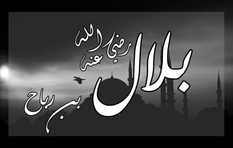 تفسير رؤية الصحابي بلال بن رباح في المنام